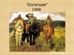 """Богатыри""1898"