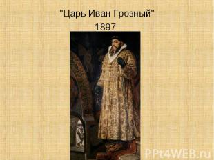"""Царь Иван Грозный""1897"