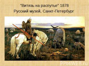 """""""Витязь на распутье"""" 1878Русский музей, Санкт-Петербург"""