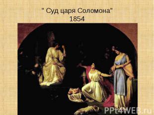 """ Суд царя Соломона""1854"