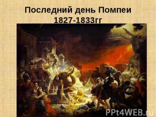 Последний день Помпеи1827-1833гг