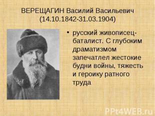 ВЕРЕЩАГИН Василий Васильевич (14.10.1842-31.03.1904)русский живописец-баталист.