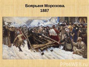 Боярыня Морозова.1887