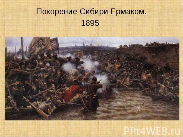 Покорение Сибири Ермаком.1895