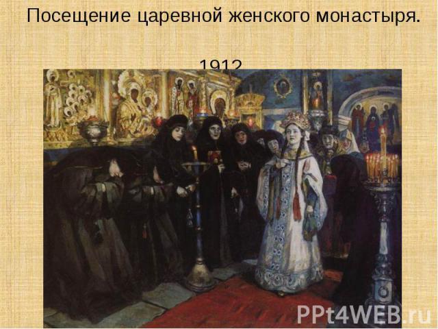Посещение царевной женского монастыря. 1912