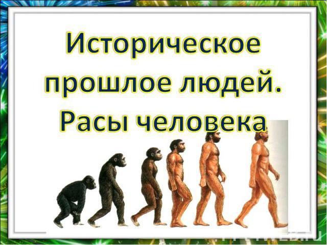 Историческое прошлое людей. Расы человека