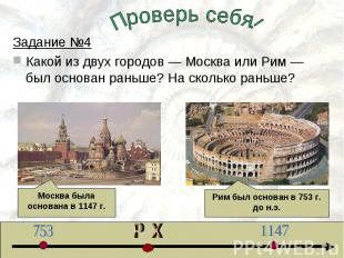 Проверь себя!Задание №4Какой из двух городов — Москва или Рим — был основан рань