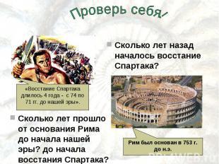 Сколько лет назад началось восстание Спартака?«Восстание Спартака длилось 4 года