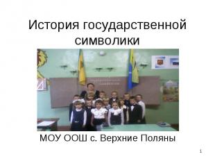 История государственной символики МОУ ООШ с. Верхние Поляны