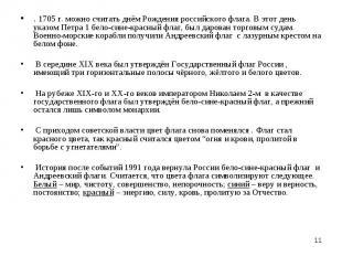 . 1705 г. можно считать днём Рождения российского флага. В этот день указом Петр