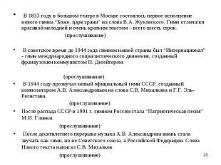 В 1833 году в большом театре в Москве состоялось первое исполнение нового гимна
