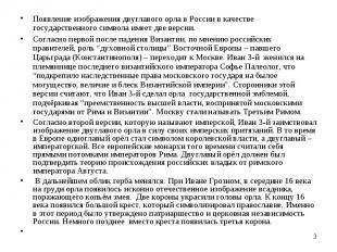 Появление изображения двуглавого орла в России в качестве государственного симво