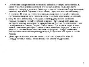 Постепенно монархическая атрибутика российского герба усложнялась. К ранее сущес