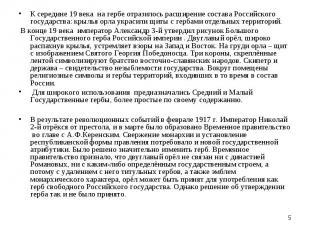 К середине 19 века на гербе отразилось расширение состава Российского государств
