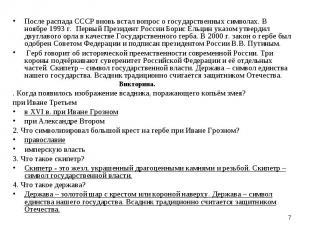После распада СССР вновь встал вопрос о государственных символах. В ноябре 1993