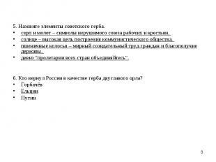5. Назовите элементы советского герба. серп и молот – символы нерушимого союза р