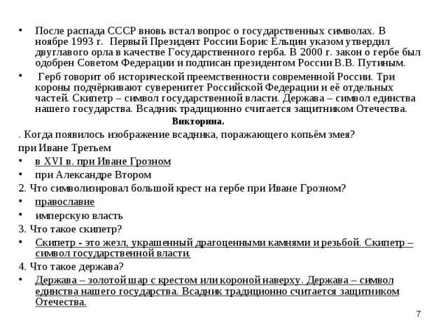 После распада СССР вновь встал вопрос о государственных символах. В ноябре 1993 г. Первый Президент России Борис Ельцин указом утвердил двуглавого орла в качестве Государственного герба. В 2000 г. закон о гербе был одобрен Советом Федерации и подпис…