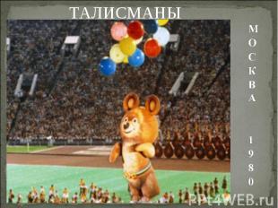 ТАЛИСМАНЫМОСКВА 1980