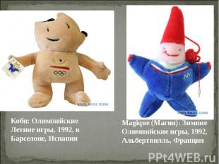 Коби: Олимпийские Летние игры, 1992, в Барселоне, ИспанияMagique (Магия): Зимние