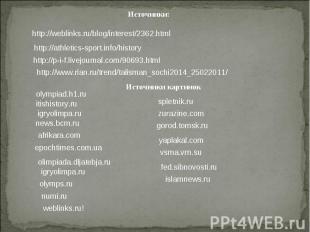 Источники:http://weblinks.ru/blog/interest/2362.htmlhttp://athletics-sport.info/