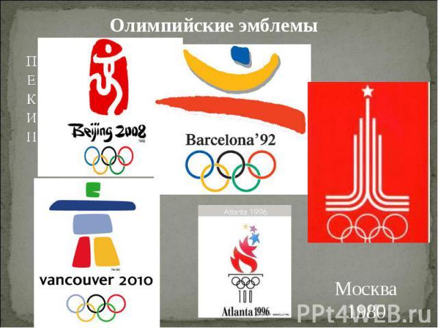 Олимпийские эмблемы ПЕКИН Москва1980