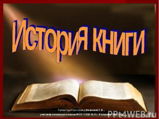 История книги Презентация выполнена Ивановой Е.В. ,учителем начальных классов МО