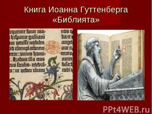 Книга Иоанна Гуттенберга «Библията»
