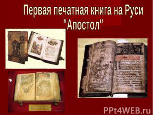 """Первая печатная книга на Руси""""Апостол"""""""