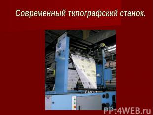 Современный типографский станок.