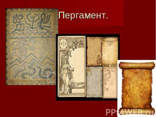 Пергамент.