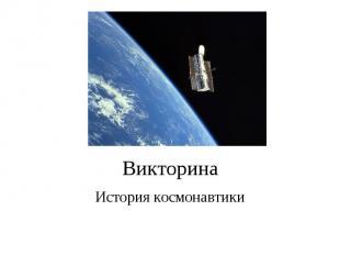 Викторина История космонавтики