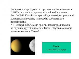 Космическое пространство продолжает исследоваться.В 2003г. в космос отправился к