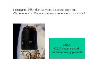 1 февраля 1958г. был запущен в космос спутник «Эксплорер-1». Какая страна осущес