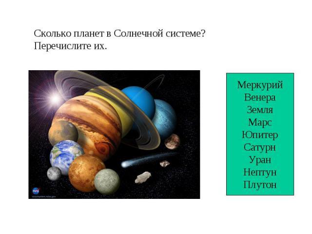 Сколько планет в Солнечной системе?Перечислите их.МеркурийВенераЗемляМарсЮпитерСатурнУранНептунПлутон