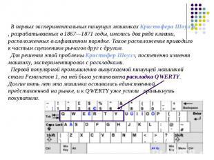 В первых экспериментальных пишущих машинках Кристофера Шоулза, разрабатываемых в