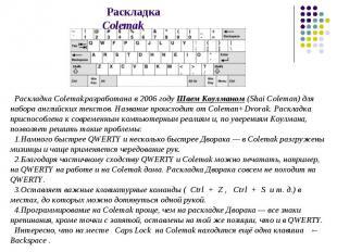 Раскладка Colemak разработана в 2006 году Шаем Коулманом (Shai Coleman) для набо