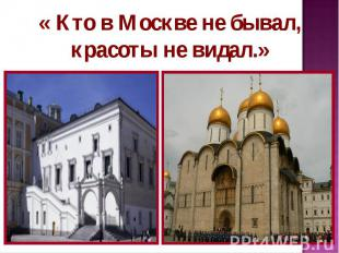 « Кто в Москве не бывал, красоты не видал.»