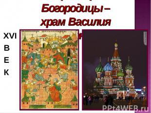 Собор Покрова Богородицы –храм Василия Блаженного