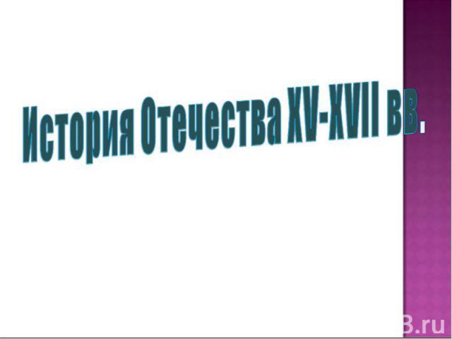 История Отечества XV-XVII вв