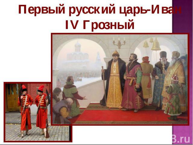 Первый русский царь-Иван IV Грозный