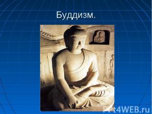 Буддизм.