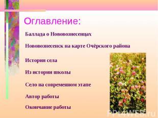 Оглавление: Баллада о НововознесенцахНововознесенск на карте Очёрского районаИст