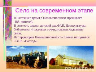 Село на современном этапе В настоящее время в Нововознесенске проживает 488 жите