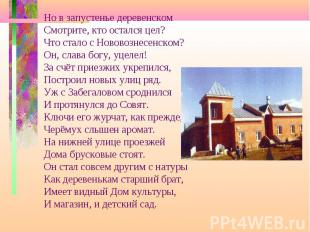 Но в запустенье деревенскомСмотрите, кто остался цел?Что стало с Нововознесенско