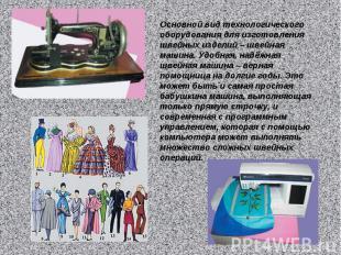 Основной вид технологического оборудования для изготовления швейных изделий – шв
