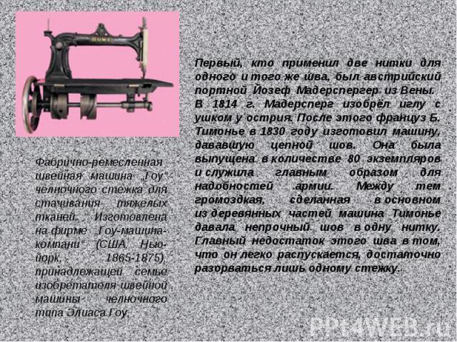 """Фабрично-ремесленная швейная машина """"Гоу"""" челночного стежка для стачивания тяжелых тканей. Изготовлена нафирме """"Гоу-машина-компани"""" (США, Нью-йорк, 1865-1875), принадлежащей семье изобретателя швейной машины челночного типа Элиаса Гоу. Первый, кто …"""