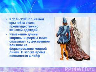 История появления юбок.К 1143-1180 г.г. нашей эры юбка стала преимущественно жен