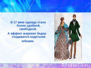 История появления юбок. В 17 веке одежда стала более удобной, свободной. А эффек