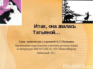 Итак, она звалась Татьяной Урок- знакомство с героиней А.С.Пушкина.Презентация п