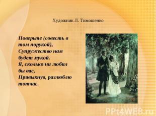 Художник Л. Тимошенко Поверьте (совесть в том порукой),Супружество нам будет мук